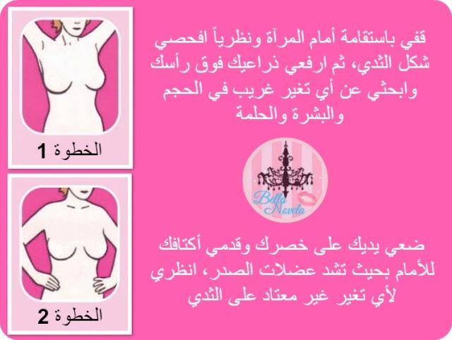 فحص سرطان الثدي